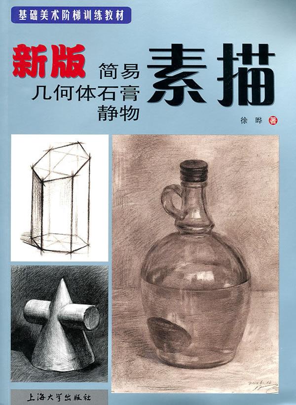 新版简易几何体石膏静物素描