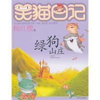 �红樱笑猫日记绿狗山庄