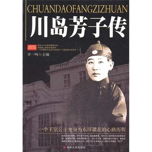 川岛芳子传-一个王室公主变身为东洋谍花的心路历程