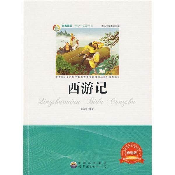 �少年必读丛书:西游记(畅销版)