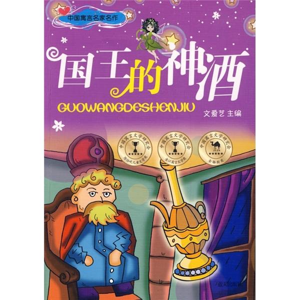 中国寓言�家�作:国王的神酒