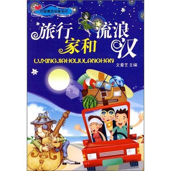 中国寓言�家�作:旅行家和�浪汉