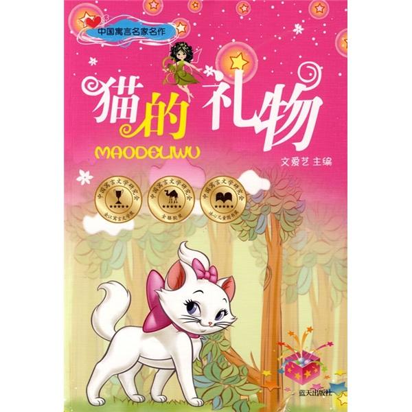 中国寓言�家�作:猫的礼物