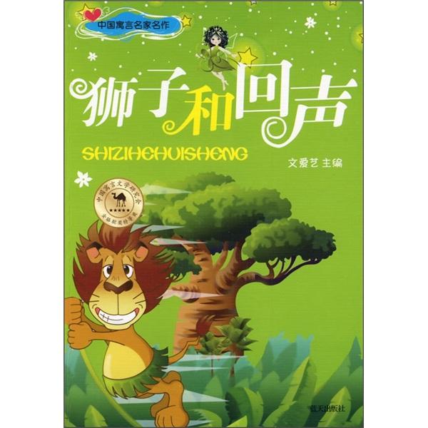 中国寓言�家�作:狮�和回声