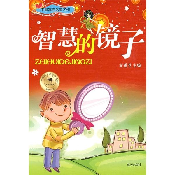 中国寓言�家�作:智慧的镜�