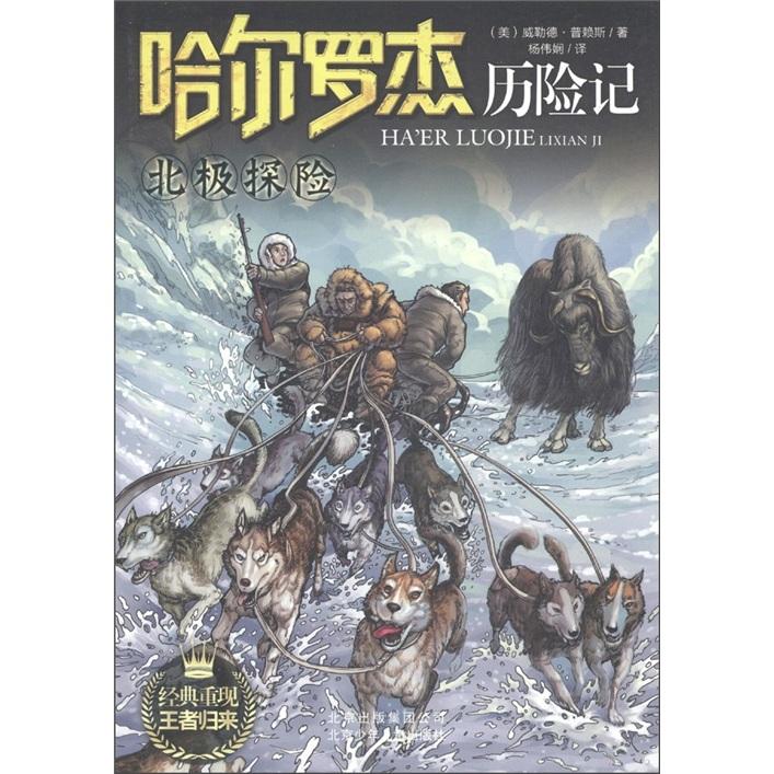 哈尔罗�历险记:北�探险