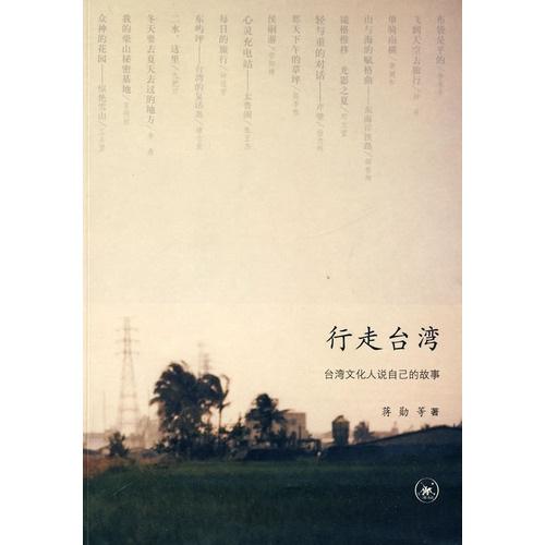 行走�湾:�湾文化人说自己的故事