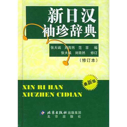 新日汉袖�辞典(修订本)