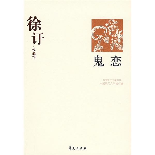 中国现代文学百家--徐讦·代表作 鬼恋