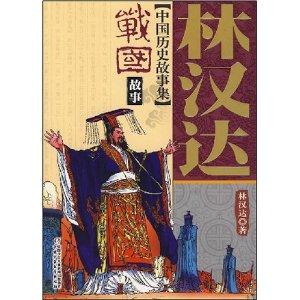 林汉达·中国历史故事集--战国故事(美绘版)