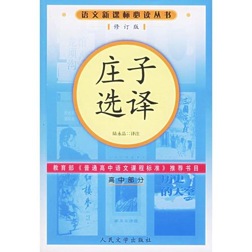 语文新课标必读丛书(修订版) 高中部分:庄子选译