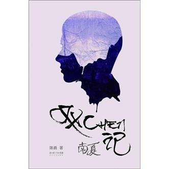 (长篇小说) 双CHEN记·南夏