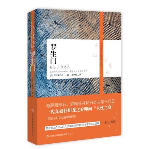 """罗生门(与夏目漱石、森鸥外并称日本文学三巨匠,一代文豪芥川龙之介扣问""""人性之真"""")"""