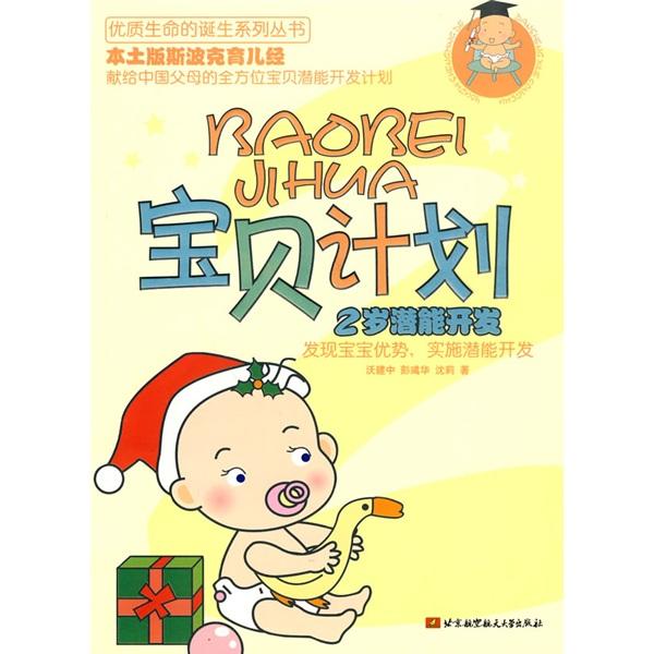 宝贝计划(2岁潜能开发)-优质生命的诞生系列丛书