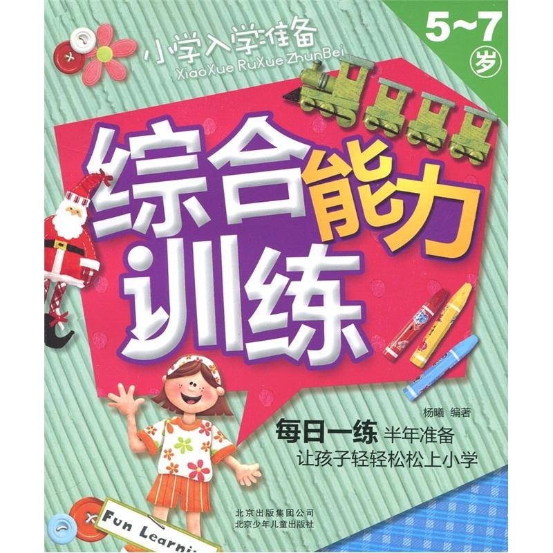小学入学准备:综合能力训练(5~7岁)