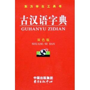 东方学生工具书•古汉语字典