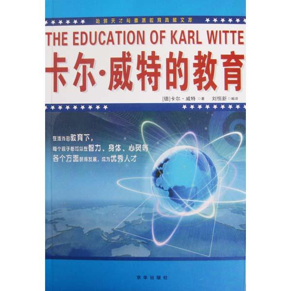 哈佛天才与素质教育典藏文库--卡尔·威特的教育/新