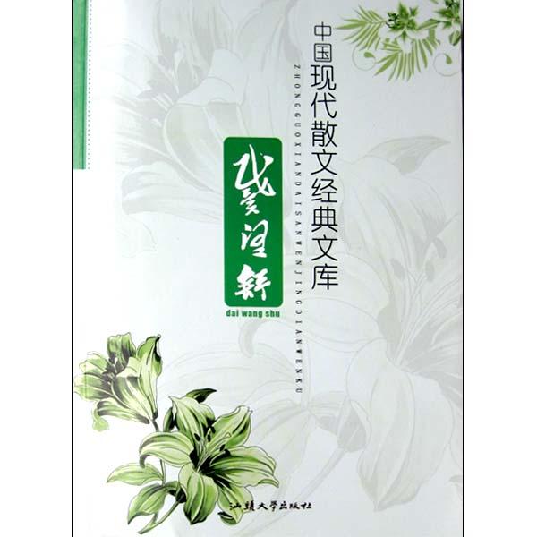 中国现代散文经典文库--戴望舒