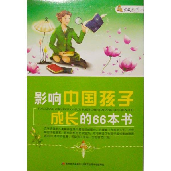 家藏天下:影响中国孩子成长的66本书(17-37)