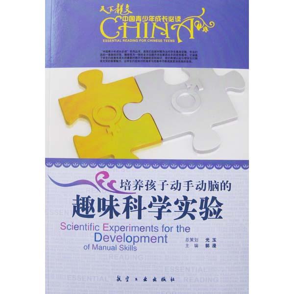 中国青少年成长必读--培养孩子动手动脑的趣味科学实验