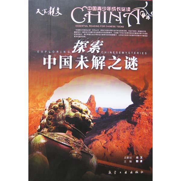 中国青少年成长必读--探索中国未解之谜(四色印刷)