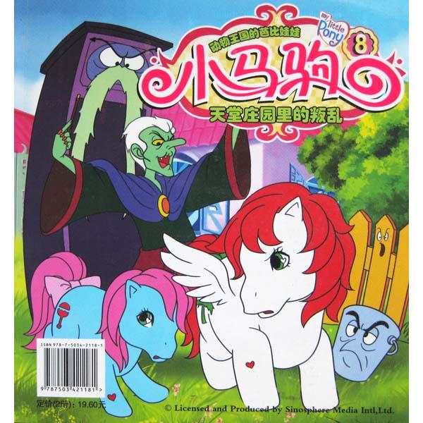 动物王国的芭比娃娃小马驹-小马驹与小狗7  天堂庄园里的叛乱8(2册)