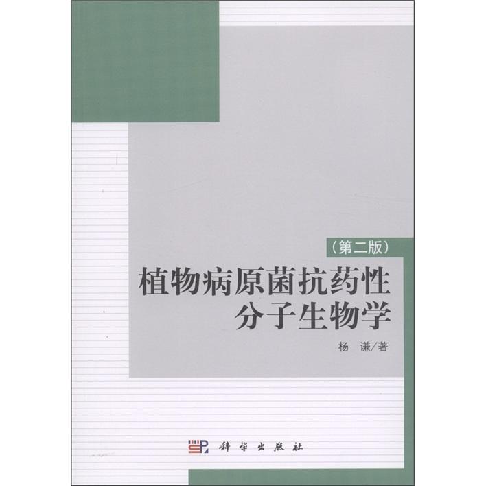 植物病原菌抗药性分子生物学(第2版)