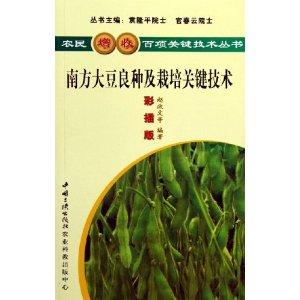 彩插版-南方大豆良种及栽培关键技术
