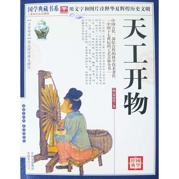 国学典藏书系-天工开物