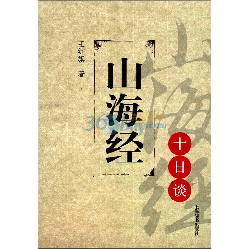 �想文化�日谈丛书(系列书全五册���):山海��日谈