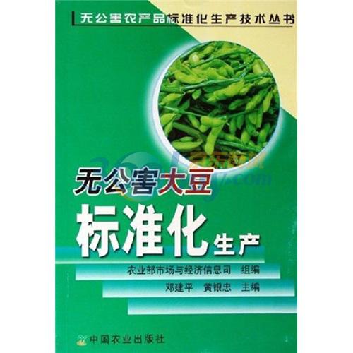 无公害大豆标准化生产