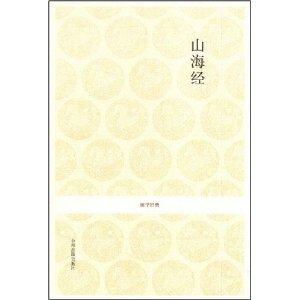 【社科】国学经典丛书--山海经