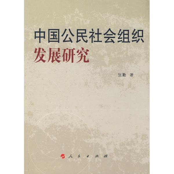 中国哦公民社会组织�展研究