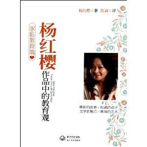 杨红樱作品中的教育观:家庭教育篇