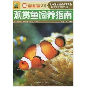 观赏鱼饲养系列:观赏鱼饲养指南(3-10)