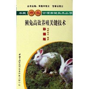 农民增收百项关键技术丛书:獭兔高效养殖关键技术