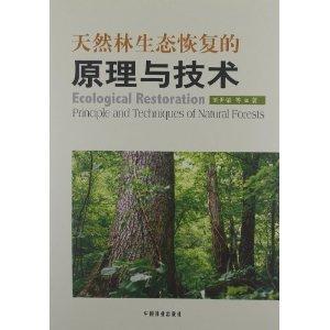 天然林生态恢复的原理与技术