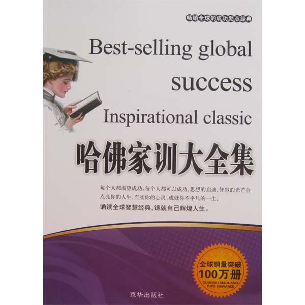 畅销全球的成功励志经典:哈佛家训大全集(3-18)