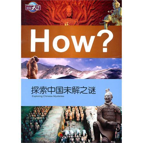 HH--图知天下(彩图版)-探索中国未解之谜