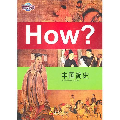 HH--图知天下HOW?--中国简史/新