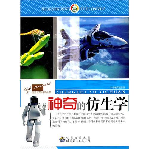 走进生命科学丛书:神奇的仿生学