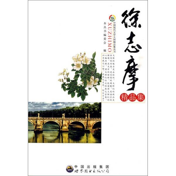中国现代文学大师精品集丛书--徐志摩精品集