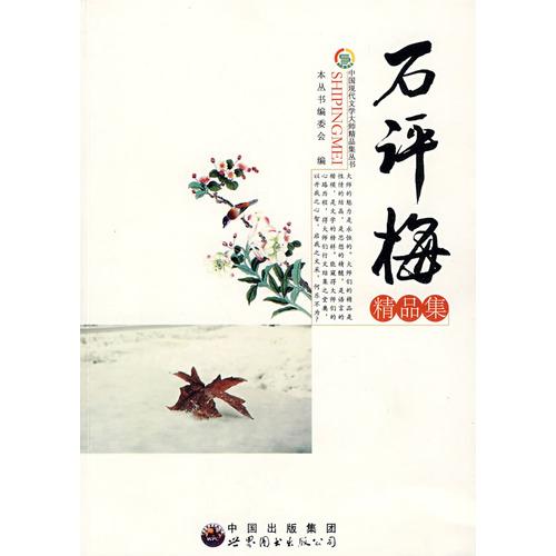 中国现代文学大师精品集丛书--石评梅精品集