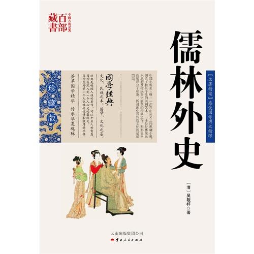 中国古典名著百部藏书:儒林外史(珍藏版)(1-19)
