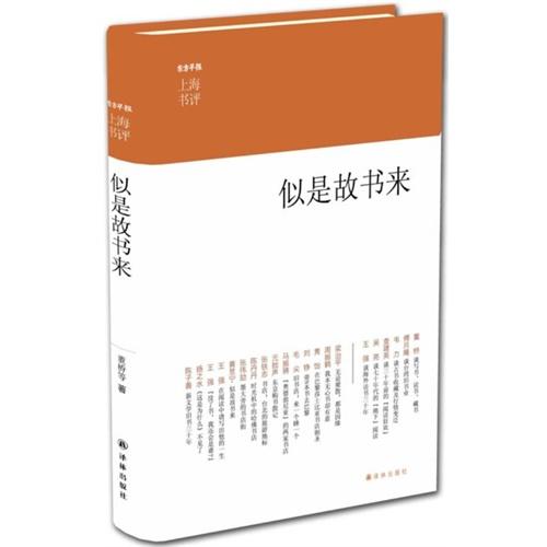 似是故书来(《上海书评》五周年佳作精选,收录董桥、毛尖、张铁志等书话作品)