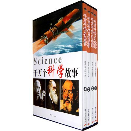 千万个科学故事