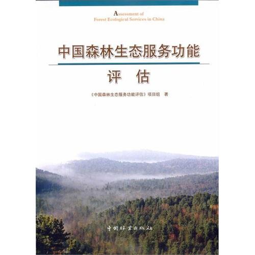 中国森林生��务功能评估