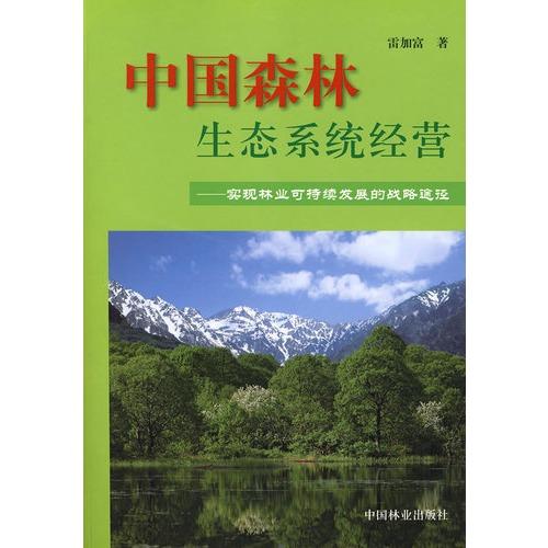 中国森林生�系统��:实现林业��续�展的战略途径