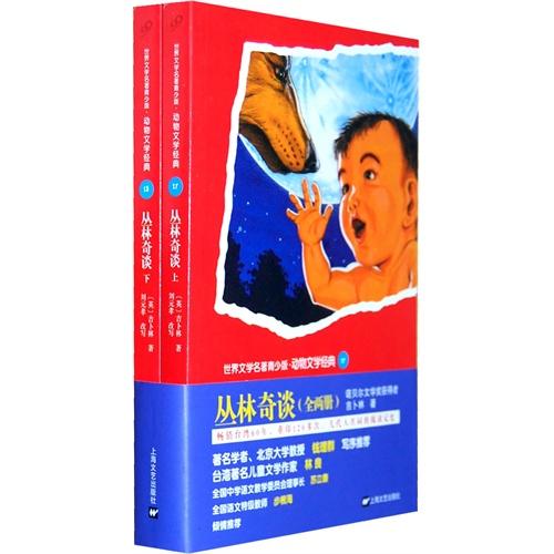 世界文学名著青少版.动物文学经典17:丛林奇谈(上.下册)(社版)