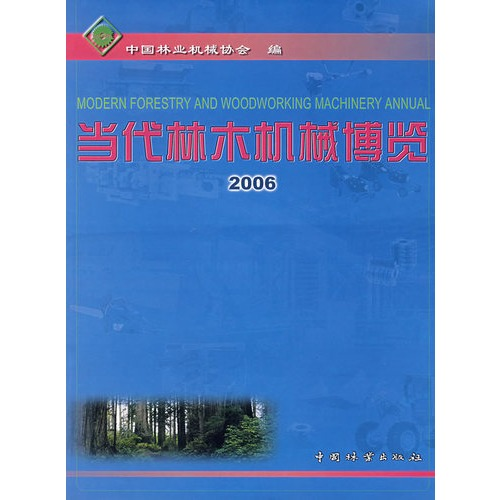 当代林木机械博览:2006
